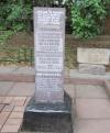 Одна из памятных плит, воздвигнутых на Братском кладбище героев Первой мировой войны.