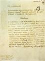 Рапорт генерал-майора A.B. Суворова генерал-поручику графу И.П. Салтыкову о взятии Туртукая 10 мая 1773 года.