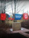 В Латвии торжественно открыт восстановленный памятник латышским героям Великой Отечественной войн Микелису Буке и Янису Зарсу.