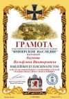 Наградная грамота к юбилейному Кульмскому кресту (2013 г.)