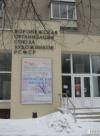 Выставочный Зал Союза Художников, Воронеж