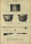 Драгунские Литавры, с 1700 по 1732 год. Алебарда и ручная мортирца бомбардиров Артиллерийского полка, с 1712 по 1732 год
