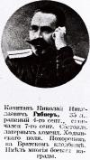 КАПИТАН ГИБНЕР