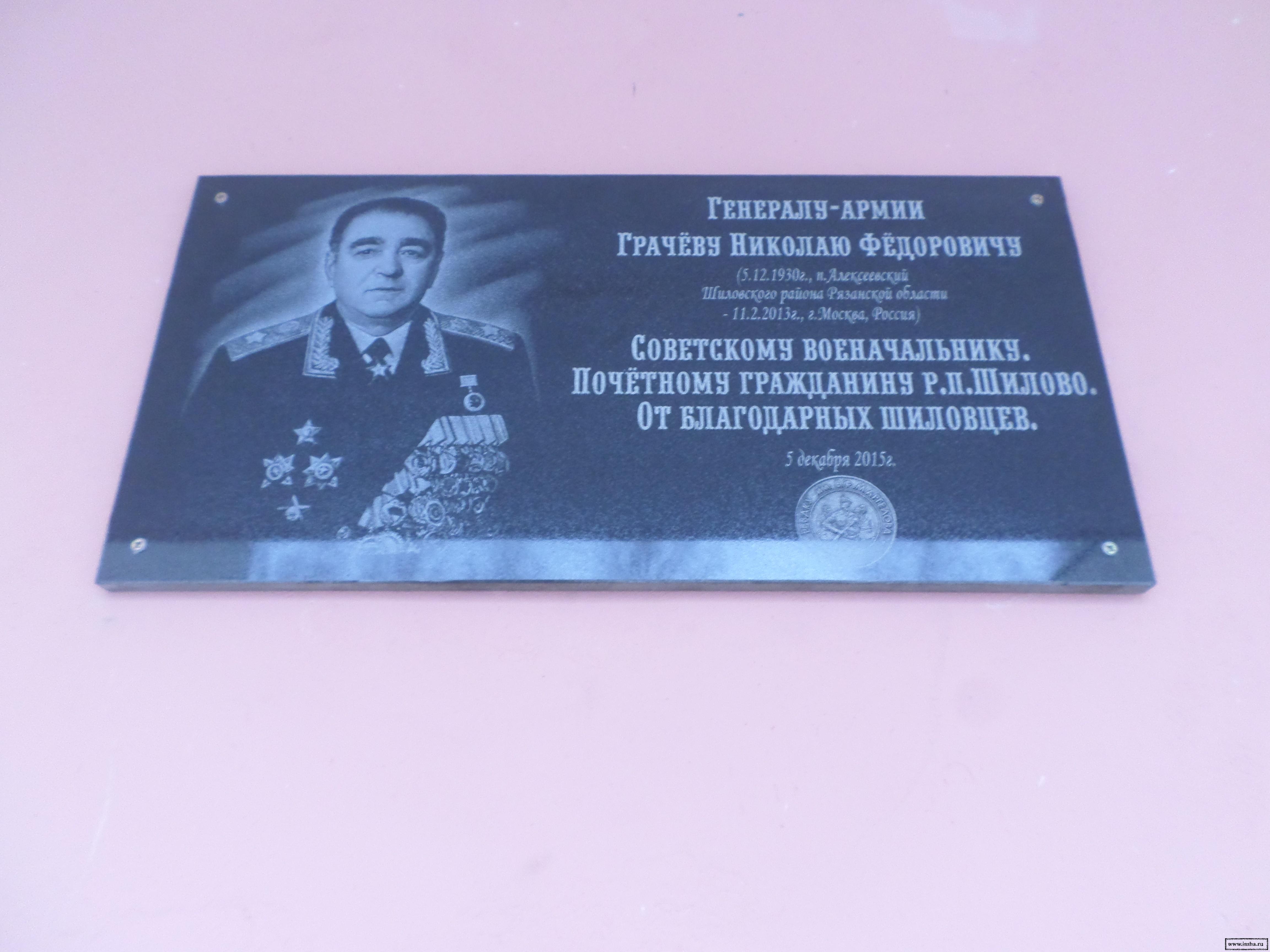 5 декабря 2015 года в Шилове Рязанской области открыта мемориальная плита генералу армии Грачеву Николаю Федоровичу – советскому военачальнику, Почетному гражданину р.п.Шилово.