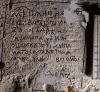 Прорись правого столбца надписи об убийстве Андрея Боголюбского