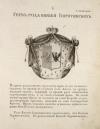 Герб рода князей Барятинских
