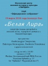 """V-й фестиваль поэзии и авторской песни """"Белая Лира"""""""