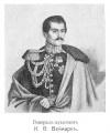Веймарн, Иван Федорович, генерал-адъютант