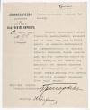 Приказ Россия, 9 марта 1911 г.
