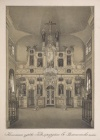 Иконостас церкви Лейб-Гвардии Кавалергардского Её Величества полка