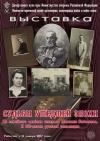 Выставка «Судьбы ушедшей эпохи. Из семейного альбома генерала Михаила Батьянова»