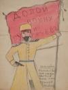 Большевик с красным знаменем. Неизвестный автор. Москва. 1917 г. Бумага, графитный карандаш, акварель