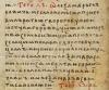 Фрагмент текста Лаврентьевской летописи, где впервые встречается упоминание о Вязьме