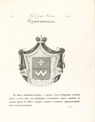 Герб князей Путятиных