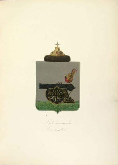 Герб Княжества Смоленского: в серебряном поле, на зеленой траве черная пушка на лафете, а на пушке сидит райская птица.