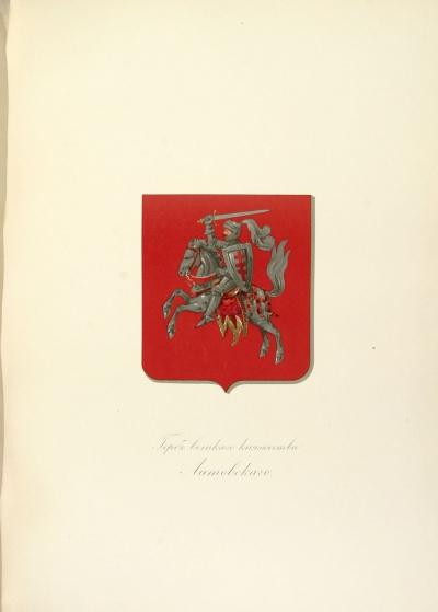 Герб Великого Княжества Литовского. Герб Великого Княжества Литовского - Погоня: в червленом поле скачущий на белом коне рыцарь в серебряных латах, держащий в левой руке серебряный щит, на коем осьмиконечный червленый крест, а в правой подъятой руке меч.
