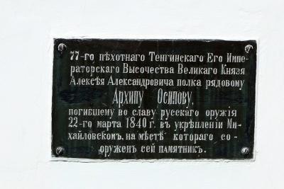 Осипов, Архип, рядовой 77-го пехотного Тенгинского полк
