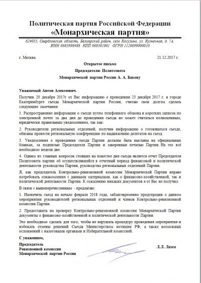Открытое письмо Председателю Политсовета Монархической партии России А. А. Бакову