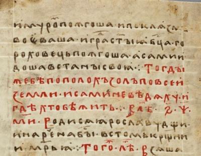 Фрагмент текста Лаврентьевской летописи, где впервые встречается упоминание о Гороховце.