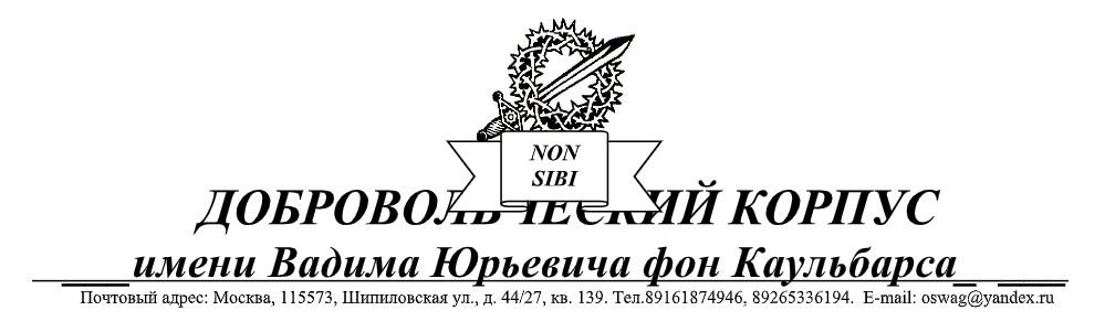 РЕВИСТОО «Добровольческий корпус»
