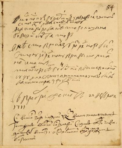 ОБ УЧРЕЖДЕНИИ ПРАВИТЕЛЬСТВУЮЩЕГО СЕНАТА  Именной указ [Февраля 22 дня 1711 года]