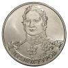 «монеты 200 летия войны 1812» 2 рубля 2012 года Полководцы 1812 года Генерал от инфантерии Д.С. Дохтуров