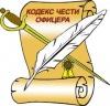 РУССКОЙ АРМИИ «ДОБРОВОЛЬЧЕСКИЙ КОРПУС»  им. ВАДИМА фон КАУЛЬБАРСА