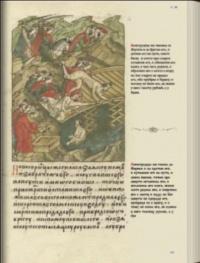 Миниатюры из Лицевого Летописного свода с изображением Великого моста в Новгороде.