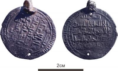 Серебряная монетовидная подвеска (середина XIII в.)