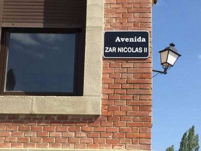 Табличка с надписью «проспект им. Николая II» на военной базе Фарнезского полка, Вальядолид, Испания.