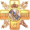 Знак 117-го пехотного Ярославского полка