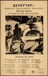 Дезертир. Шкурник на печке. А.Быховский. Гомель, 1920