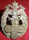 Знак 190-го пехотного Очаковского полка