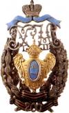 Знак 14-го гренадерского Грузинского генерала Котляревского полка