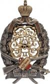 Знак 25-го пехотного Смоленского полка