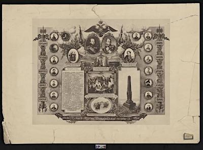 Лейб-гвардии Финляндский полк в 1812-1814 гг. Конец XIX в. Бумага, фототипия. 41,5х59 см. ГИМ