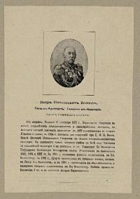 Волков Петр Николаевич, генерал-от-кавалерии, генерал-инспектор, генерал-адъютант. Конец XIX в. 15,5х11 см. Бумага, цинкография. ГИМ.