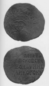 Псков, денга, 1425-1510 гг., аверс и реверс