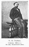 Гербель, Николай Васильевич, известный поэт и переводчик, потомок архитектора, вызванного Петром I из Швейцарии, сын артиллерии генерал-лейтенанта Василия Васильевича