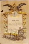 Наградной лист стрелка 6-й роты 16-го Туркестанского Стрелкового полка, в победе в соревнованиях по стрельбе. 1912 г.